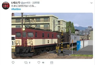RaillSim画像2019.3.3-8