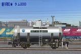 タム8000日本バーオ