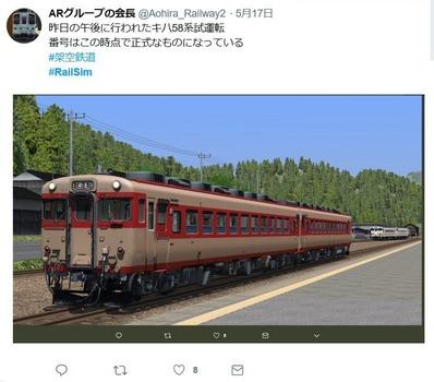 RailSimARグループの会長さんキハ58系2