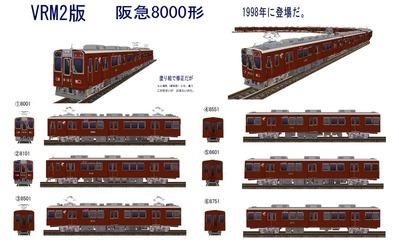KATOレイアウトプラン6-9-阪急8000形10