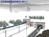 仮想津軽海峡線完成施工前4