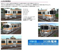 313系VRM4-1