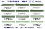200系東北新幹線12輌
