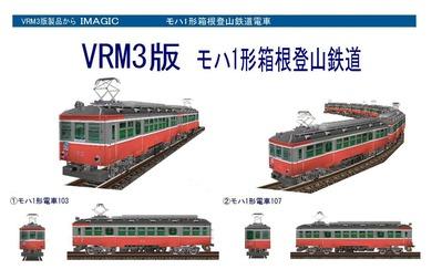 越河レイアウト103シリーズ112-箱根登山鉄道A
