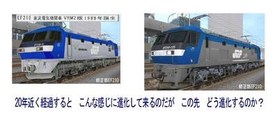 EF210貨物列車編成3
