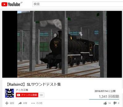 RailSimSLサウンドタスト集ナニカ工機さん1