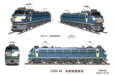 VRM5版EF66-44JR更新色画像1