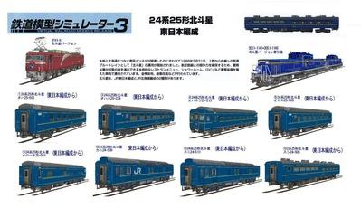 VRM3追加キット24系25形北斗星1東日本編成