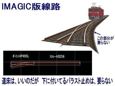 新VRM3★版線路3