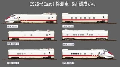 E926検測車実車1