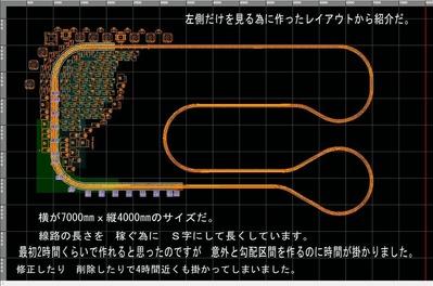新幹線勾配区間走行レイアウト1
