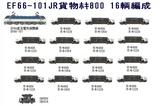EF66-101JR貨物ホキ800編成.