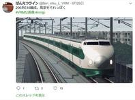 VRM5ポータル画像ばんえつライン-2
