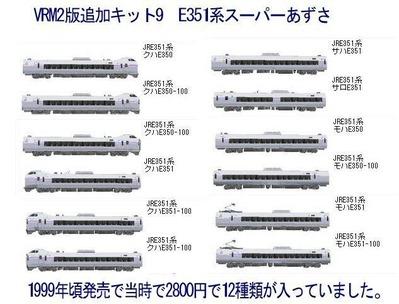 越河レイアウト特急・急行シリーズ9-E351系スーパーあずさ8
