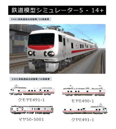 E491系4両編成表VRM5-1