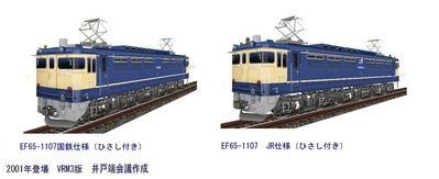 VRM3版EF65-1000JR・国鉄仕様