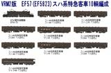 EF57-2