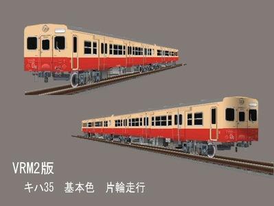 VRM2版キハ35系-2
