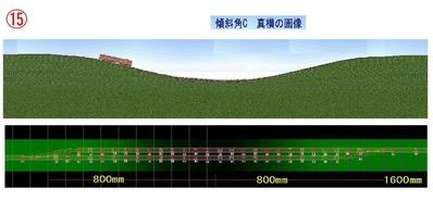 VRM3勾配区間制作その15
