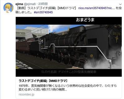 MMD鉄道でC62をつくるEjimaさん3