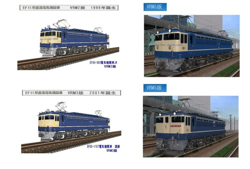 EF65vsVRM2-VRM3-VRM5