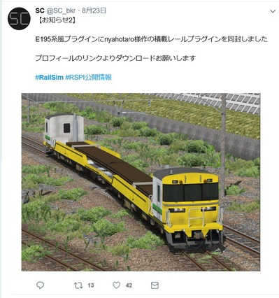 RailSim SCさんキヤレール運搬2