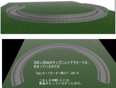 鉄道模型レイアウターF2013-3