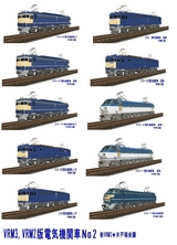 電気機関車No2