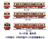 力行シリーズキハ35系基本色1.