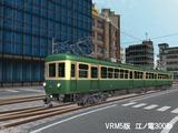 江ノ電300-VRM5-3