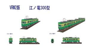江ノ電300型1