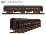 EF5861お召し列車その5