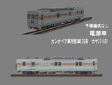 カシオペアE26系カヤE27-501