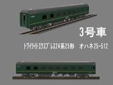 トワイライト24系25形オハネ25-512