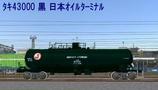 VRM仮想タンク車3