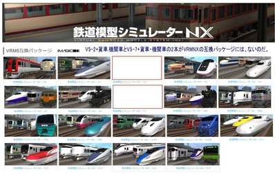 VRMNX-VRM5互換パッケージ1