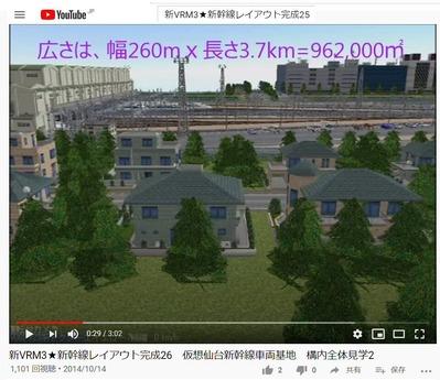 VRM3版新幹線車両基地構内見学会動画1