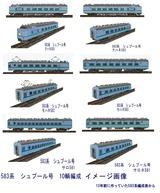 583系編成シュプール2