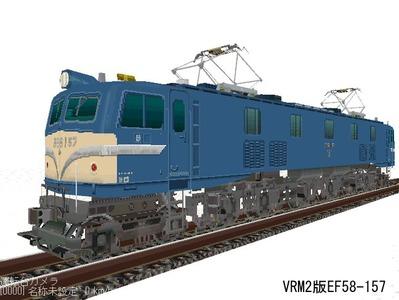VRM3基本EF58-157