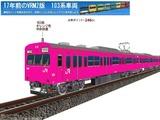 1103系VRM2-20