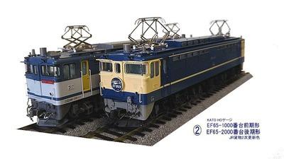 EF65-1000,2000KATO HOゲージ2