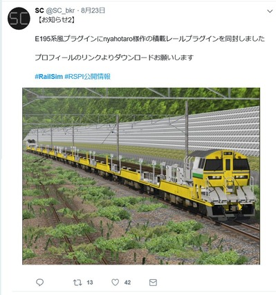RailSim SCさんキヤレール運搬1