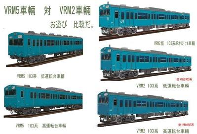 KATOレイアウトプラン6-9-103系高運転台スカイブルー色8