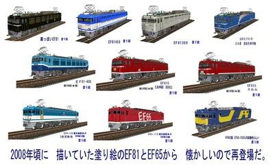 VRM3版EF81・EF65塗り絵1
