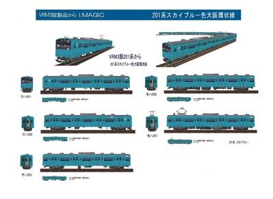 越河レイアウト電車シリーズ70-201系京浜東北スカイブルーA