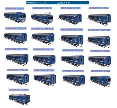 VRM2版20系寝台客車A1