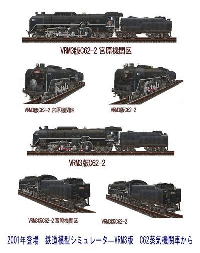 C62蒸気機関車カタログ1