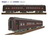 EF5861お召し列車その3.