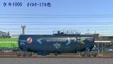 VRM仮想タンク車5