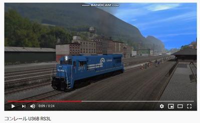 アメリカンディーゼル機関車Trainz動画コンレール